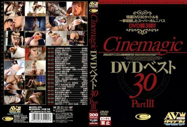 avgl-015-cinemagic-dvd-pleasure-outlet-aimi-shiraserei-hayami