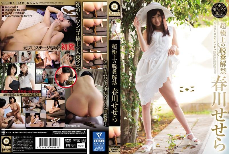 Harukawa Sesera defecation and smell shit during sex [OPUD-232]
