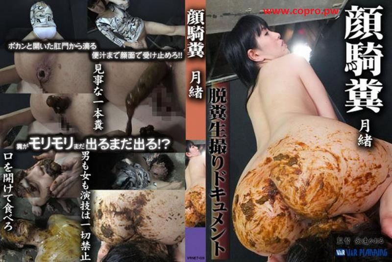VRNET-028 Food scat fetish drinking golden rain facesitting in shit