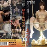 [PTJ-006] Vomit blowjobs, piss in mouth with enema and bdsm (CENSORED – JAV)
