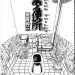 Cursed Toilet - Original Work (Translate to English by Ryuu no tamashii)