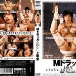 DDT-170 Kasumi Ueharas continous forced skull fuck, creampie, piss and semen bukkake (Censored)