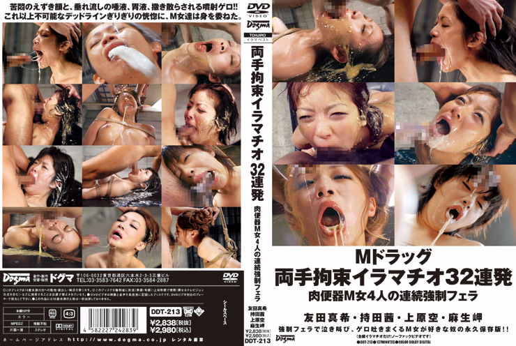 DDT-213 Deep Throating Restraint Drag Both Hands