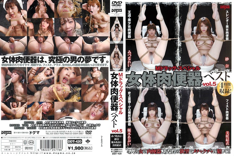 DDT-420 Extreme vomit blowjob, multi creampie, bdsm and piss bukkake