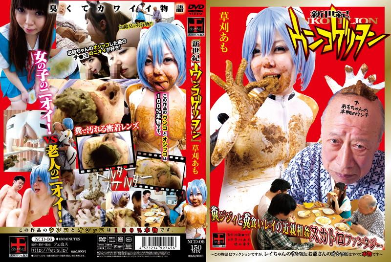 NCD-06 Fantasy Kusakari Amo incest scatology shit eating
