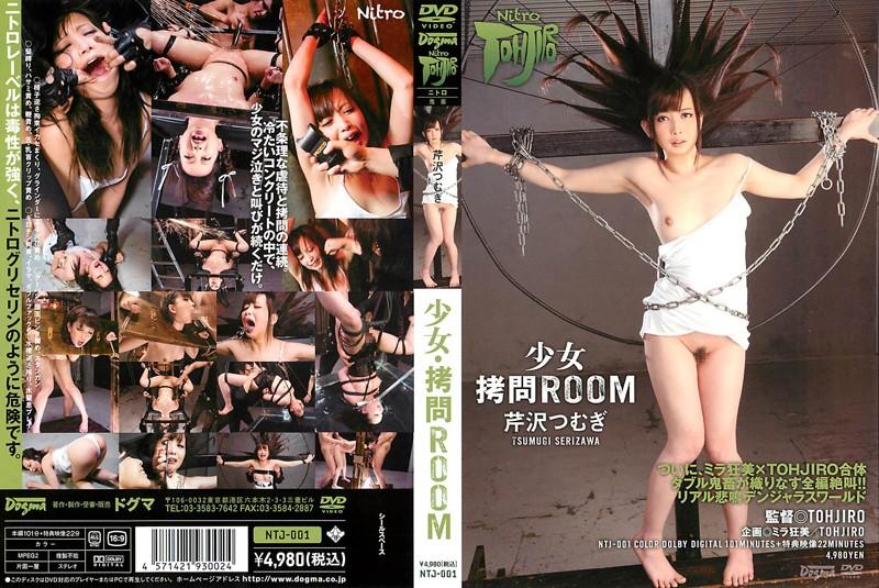 NTJ-001 Spinning Girl Torture ROOM Serizawa (JAV)