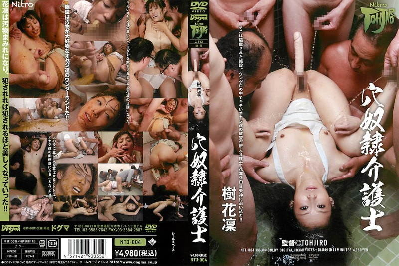 NTJ-004 Mental hospital caregiver hole slave