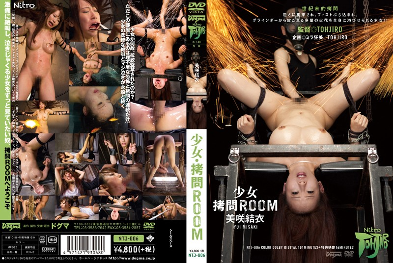 NTJ-006 Girl-torture ROOM Yui Misaki