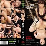 NTJ-008 Fecal excretion after hard anal fisting!