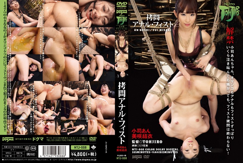 NTJ-008 Fecal excretion after hard anal fisting