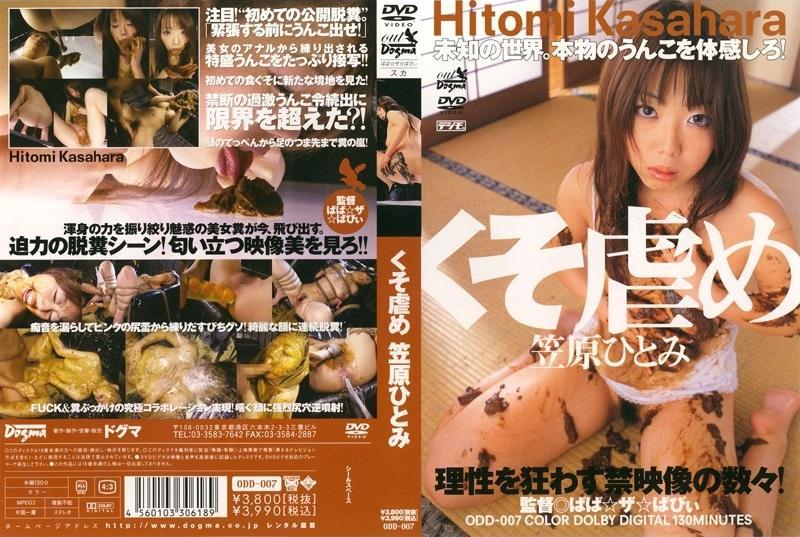 ODD-007 Hitomi Kasahara scatology perversions
