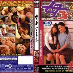 ARMD-515 3 Maternal And Daughter Guso (Censored)