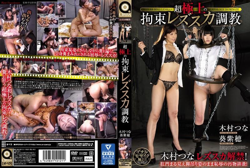 [OPUD-237] Tied Up at a Super High Level – The Lesbian Scat Training – Shiho Aoi, Tsuna Kimura [2016]