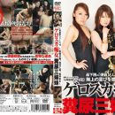 GS-10 Human Collapse Series 10 Geroska Slut Manure Three Sisters -Saori Ikuta, Hitomi Shirai And Ayako Kanai