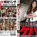 GS-17 Guevara Super Vomiting Girls And Eating Gero Slaves Luna Kurosawa