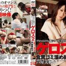 GS-18 Geros 2 Food Waste Collection Mihoko Ashiya