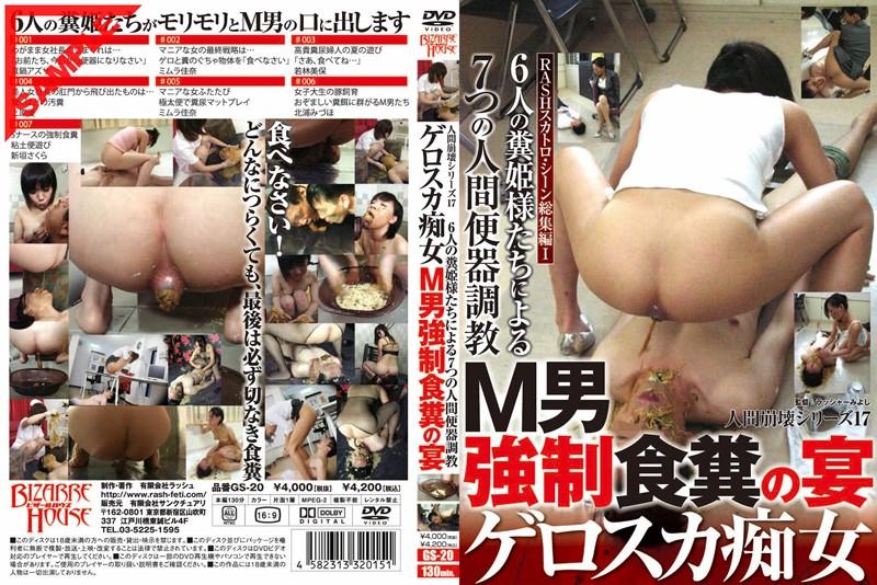 GS-20 Human Collapse Series 17 Geroska Slut Party Of M Man Forced Feces