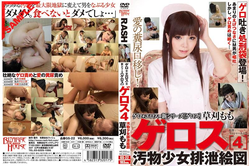 GS-22 Geros 4 Filthy Girl Excretion Pictorial Momo Kusakari