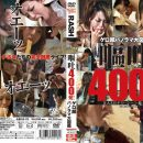 GS-23 Gero Face Panorama Encyclopedia 400 Vomiting!
