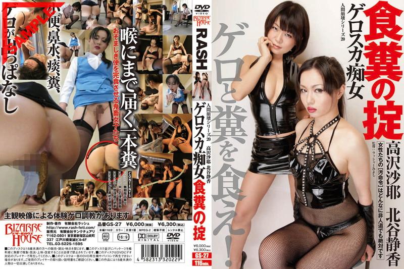 GS-27 Human Collapse Series 20 Geroska Slut Food Droppings Saya Takazawa And Shizuka Kitatani