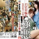 GS-30 Human Collapse Series 23 Geroska Slut Evil Eri Makino And Yuma Miyazaki