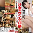 GS-32 Human Collapse Series 24 Geroska Slut Ungelo Festival Of Juice Woman Yuria Seto