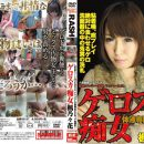 GS-37 Human Collapse Series 29 Geroska Slut Nonoka Kaede